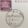 北海道 湯川郵便局 古い風景印
