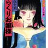 愛田真夕美先生の 『からくりお嬢様』(全1巻)を公開しました