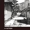 23回文フリ東京 エ52 既刊 『ユートピアだより』 見本