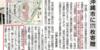 立命館大学文学部学生さんたちの歴史研究がお手柄です ! - 沖縄、嘉手納基地の土地接収と基地住宅建設を今に伝える貴重な史料をまとめて沖縄市に寄贈