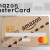 アマゾンマスターカードクラシックは本当にお得?プライム会員はポイント還元率2%!