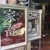 「愛で育て屠る 家畜」展  東京大学総合研究博物館