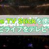 Fire TV Stickを使ってスポナビライブをテレビで見る方法まとめ