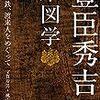 宝賀寿男・桃山堂『豊臣秀吉の系図学:近江、鉄、渡来人をめぐって』