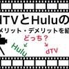 映画好き必見!dTVとHuluの月額や違いを解説します!