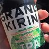 グランドキリンIPAは重要なポジションにある。