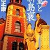【大河ドラマ】暴走する「八重の桜」【出版界は柳の下にどじょう1000匹】