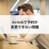 Airbnbで予約が変更できない問題
