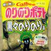 カルビー のりのりポテト 黒々のりのり味