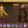 風猿(スキル修正2019年5月)