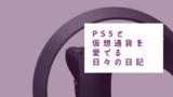 【PS5の品不足は2022年も続くとソニーCFO!!】 PS5と仮想通貨を愛でる日々の日記 【Vol.00056】