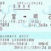 らくラクはりま B特急券【チケットレス特急券】