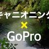 【GoPro】初キャニオニング × GoProを装着で決行!!