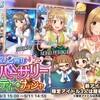 「祝!2周年 アニバーサリーパーティーガシャ」開催!&スペシャルガシャセット販売!