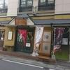 大砲ラーメン 天神今泉店 / 福岡市中央区今泉1-23 Chieビル1F
