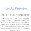 Microsoft To-Do Previewがでました