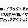 Mac:ドラッグするだけでJPEG変換が可能になる「フォルダアクション」