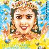 『ムトゥ 踊るマハラジャ』 4K & 5.1chデジタル・リマスター版