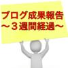 初心者ブログ成果報告(3週経過)・アクセス数増加対策