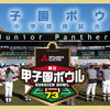 滋賀県長浜市はアメフト発祥の地。中学タッチフットの試合変遷。