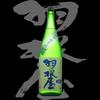 羽根屋、純米吟醸、かすみざけは、白い羽根が爽やかに喉を撫でる
