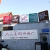 """フルーティで飲みやすい、中国の""""米酒""""をテイスティング。糯言酒館"""
