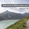 マトマルクからモンテモロ峠へ 【スイストレッキング/ハイキング】