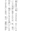 Android版テキストビューアについて(2)