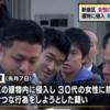 在日韓国人の無職(28)が20代の日本人女性に性的暴行・・ 新宿署に連行される 【韓国/強姦事件】