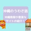 【沖縄のうわさ話】沖縄情報なら何でも揃うサイトの紹介 飲食店や観光施設など沖縄旅行いく前にチェックしてみよう!