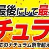 釣り具が激安!平成最後の大セール「超ナチュラム祭」開催!