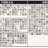 石巻・3人殺傷控訴審 あす判決 「少年死刑」どう評価-河北新報(2014年01月30日)