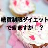 吉川朋孝さんの「吉川メソッド」&糖分の取りすぎは怖い!糖質制限ダイエット
