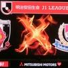 第6節 浦和レッズ VS 横浜F・マリノス
