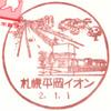 【風景印】札幌平岡イオン郵便局(2020.1.1押印)