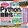 日経ソフトウェア 2019年3月号