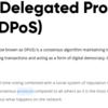 【Lisk Academy 和訳】DPoSってどういう仕組み??