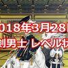【刀剣乱舞】2018年3月28日現在 刀剣男士のレベル状況