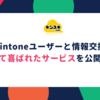 kintoneユーザーと情報交換!紹介して喜ばれたサービスを公開します