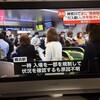 速報 JR横浜駅で異臭騒ぎ入場制限異臭原因「異臭がする」「ガス臭い」