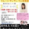 【参加者大募集中♪】5/13(日)フルートアンサンブル交流会vol.9を開催します!