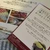 コロナ緊急処分SOS!高知県須崎市のカンパチ!