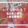 【いくらかかる?】食品表示検定上級受験費用計算&申し込み手続き編~