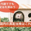 円建てでも配当を貰おう!日本国内の高配当株はこれだ!