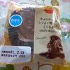 ファミリーマート チョコホイップシフォン風ケーキ(くるみ)