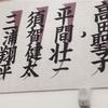劇団☆新感線『髑髏城の七人 season月 上弦の月』(12/17)