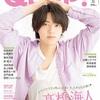 4/15 髙橋海人表紙📚QLAP!(クラップ) 5月号
