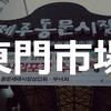 済州島(チェジュ島)グルメ*東門市場(トンムンシジャン・동문시장)食べ歩きグルメ