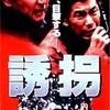 映画『誘拐』ネタバレあらすじキャスト評価 永瀬正敏渡哲也主演クライム名作映画