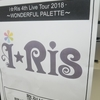 i☆Ris 4th Live Tour 2018~WONDERFUL PALETTE~ トークネットホール仙台